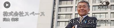 KENJA GLOBAL(賢者グローバル) 株式会社スペース 高山義章
